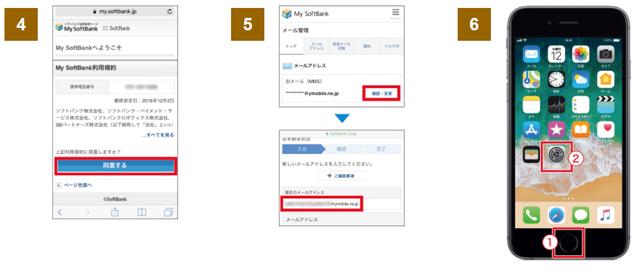 Y!mobile「ワイモバイルスマホ初期設定方法MMS」②