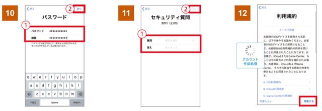 Y!mobile「ワイモバイルスマホ初期設定方法AppleID」④