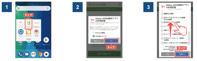 Y!mobile「ワイモバイルスマホ初期設定方法Android」①