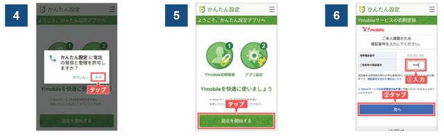 Y!mobile「ワイモバイルスマホ初期設定方法Android」②