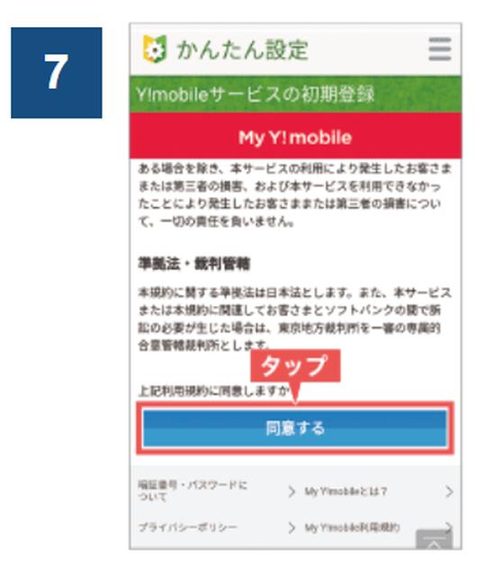 Y!mobile「ワイモバイルスマホ初期設定方法Android」③