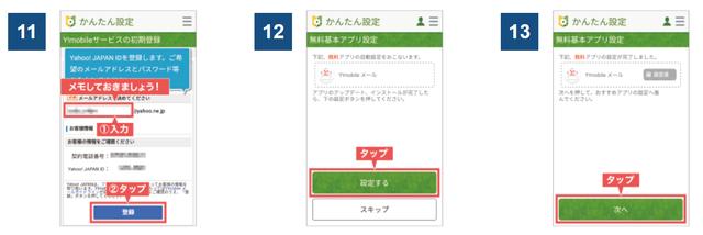 Y!mobile「ワイモバイルスマホ初期設定方法Android」⑤