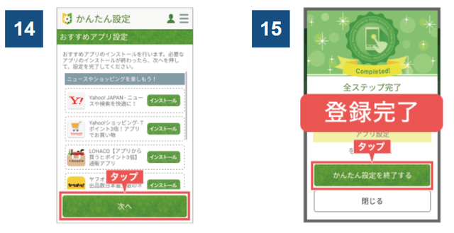 Y!mobile「ワイモバイルスマホ初期設定方法Android」⑥
