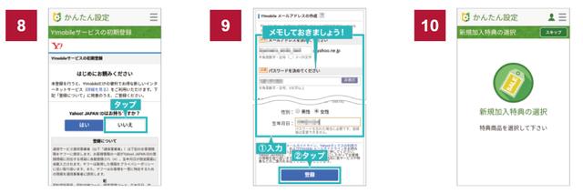 Y!mobile「ワイモバイルスマホ初期設定方法Android」⑦