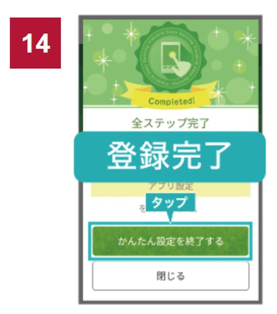 Y!mobile「ワイモバイルスマホ初期設定方法Android」⑨