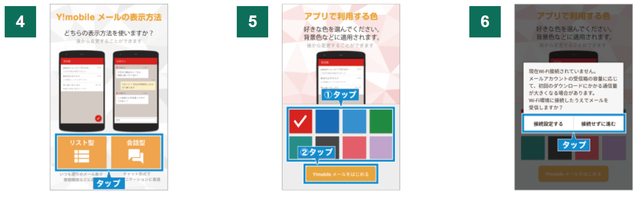 Y!mobile「ワイモバイルスマホ初期設定方法Androidメールアプリ」②