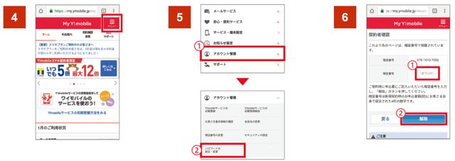 Y!mobile「ワイモバイルスマホ初期設定方法AndroidMy!mobiel登録」②