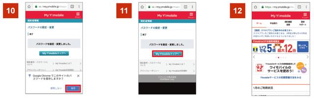 Y!mobile「ワイモバイルスマホ初期設定方法AndroidMy!mobiel登録」④