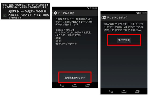 Y!mobile「よくあるご質問 購入時に戻す」②