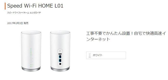 「WiMAX2+」には、持ち運び型の他に、家庭用の据え置き型もあります。