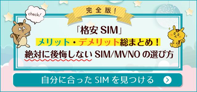 【完全版】自分に合った格安SIMが見つかる!