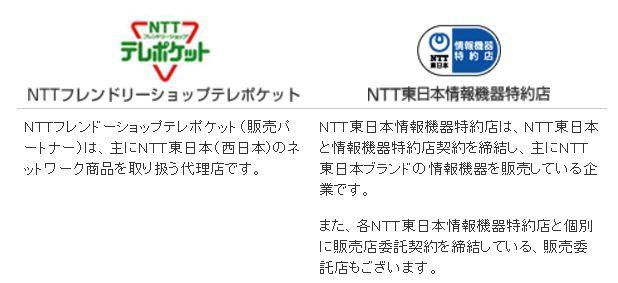 NTTフレンドリーショップテレポケット・NTT東日本情報機器特約店ロゴマーク