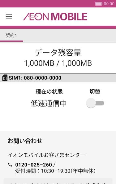 Google Play「イオンモバイル速度切り替え」