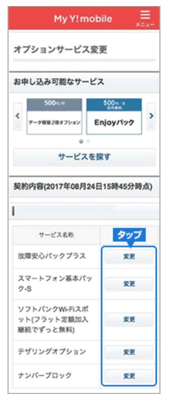 Y!mobile公式ワイモバイルスーパーだれとでも定額申込み手順④