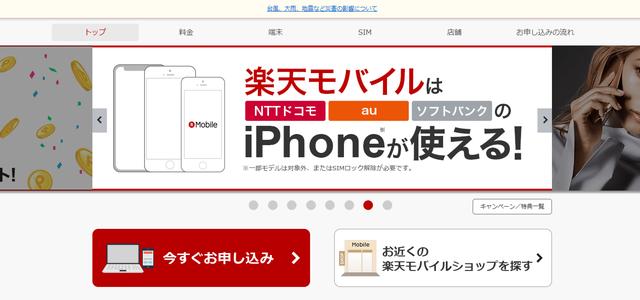 楽天モバイル公式「通話付きSIM申込み」