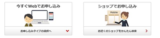 楽天モバイル公式「通話付きSIM申込み」②
