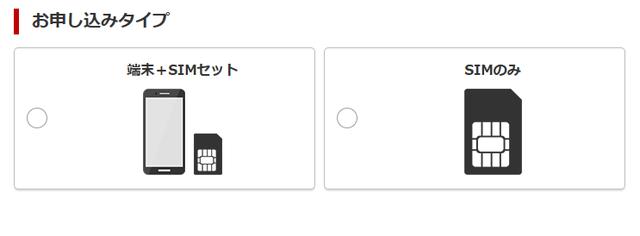 楽天モバイル公式「通話付きSIM申込み」③