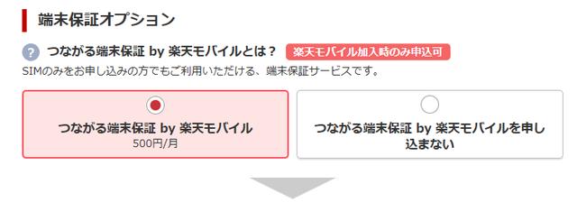 楽天モバイル公式「通話付きSIM申込み」④