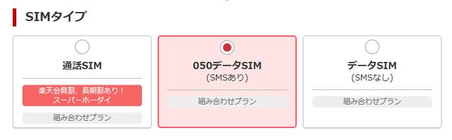 楽天モバイル公式「SMS付きSIMへの申込み方法」