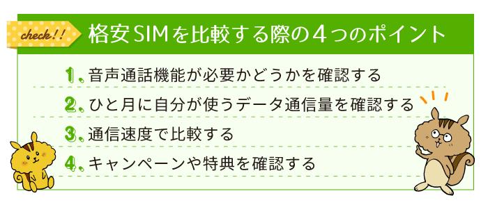 格安SIMを比較する際の4つのポイント