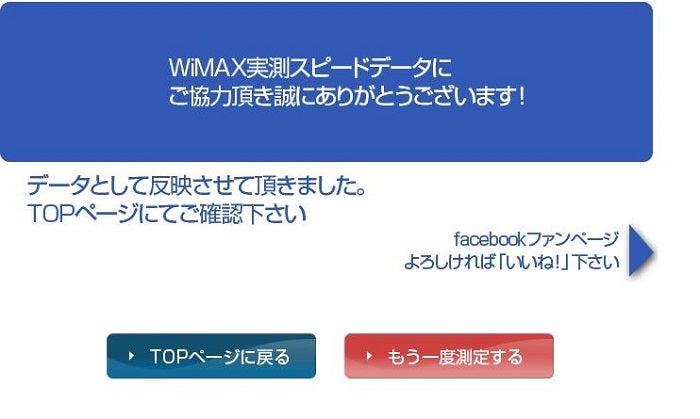 「TOPページに戻る」をクリックすると、このサイトに集められたWiMAXの速度データを確認することができます
