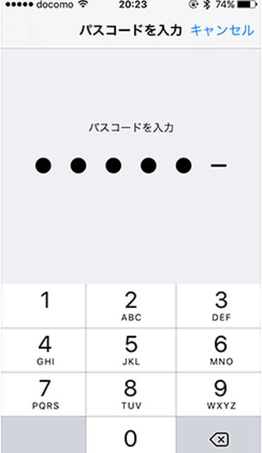 LINEモバイルのiPhone初期設定方法⑥