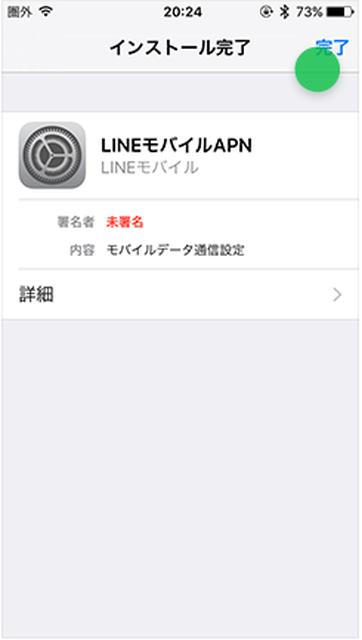 LINEモバイルのiPhone初期設定方法⑧