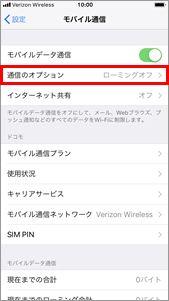 NTTドコモ「LTE国際ローミング | サービス・機能」