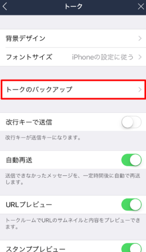 画像引用:「LINE公式ブログ「トーク履歴」(https://help.line.me/line/ios/?contentId=20000428)