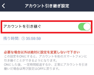 LINE公式ブログ「【最新版】LINEのアカウントを引き継ぐ方法」