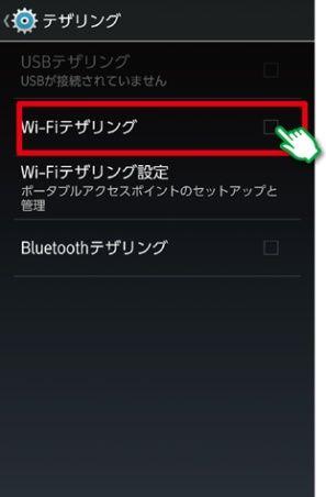 mineo「ユーザーサポート/テザリング設定」