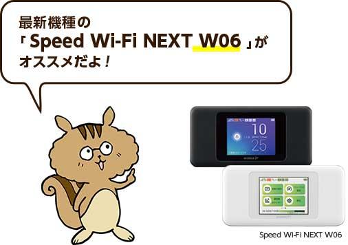 ルーター選びで迷ったら「Speed Wi-Fi NEXT W06」がオススメ
