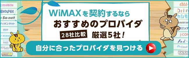 【28社比較】WiMAXを契約するなら! おすすめプロバイダ厳選5社!
