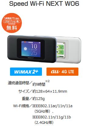 UQ mobile「製品トップ」
