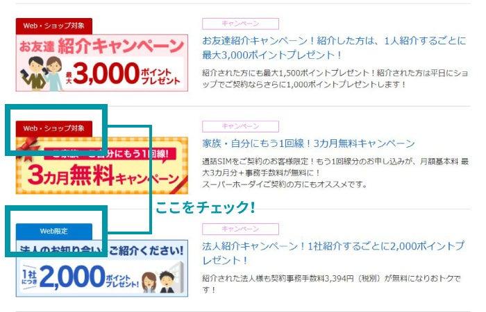 WEB限定のキャンペーンは店頭で申し込む場合に利用できないことに注意