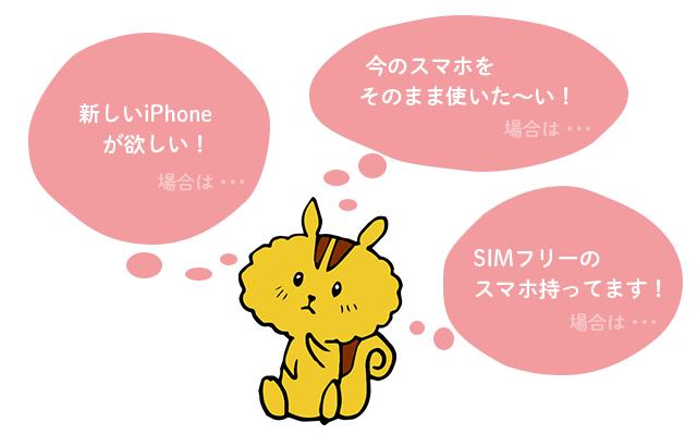 iPhoneを格安SIMで使うには?あなたはどのタイプ?