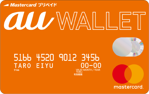 au「au WALLET プリペイドカード