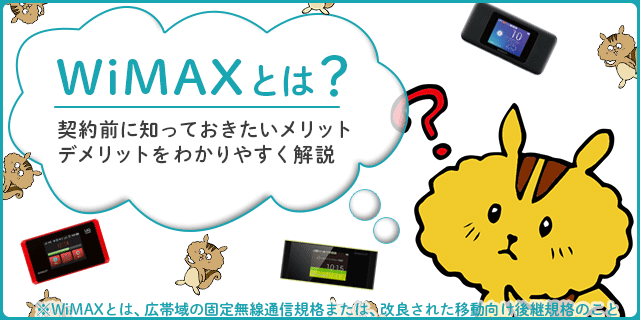 WiMAXとは? 契約前に知っておきたいメリット・デメリットをわかりやすく解説