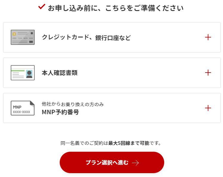楽天モバイル名義変更2