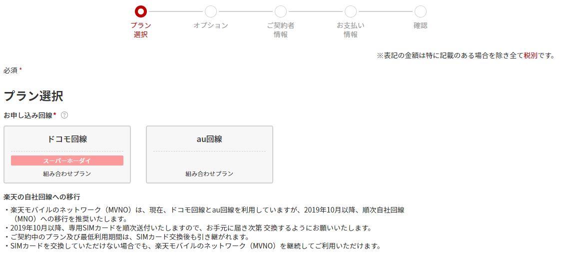 楽天モバイル名義変更3