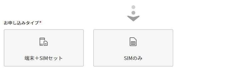 楽天モバイル名義変更4
