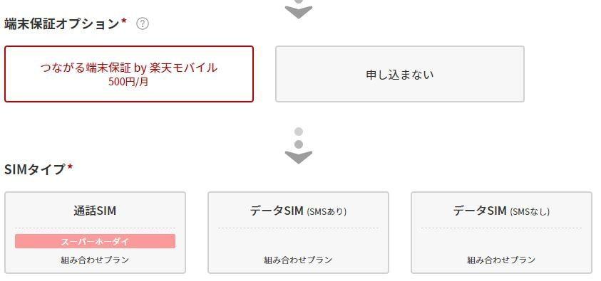 楽天モバイル名義変更5