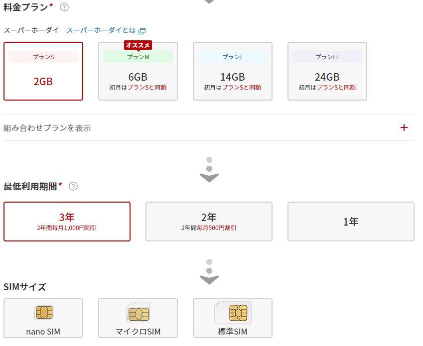 楽天モバイル名義変更6
