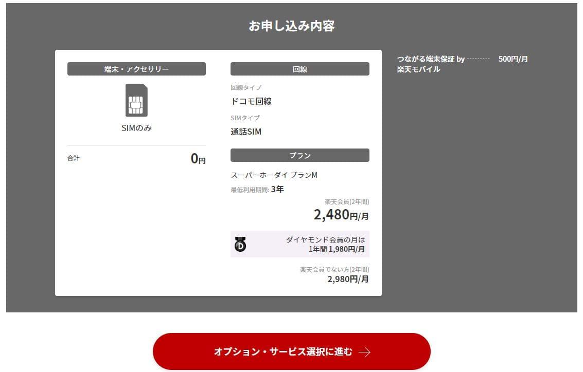 楽天モバイル名義変更7