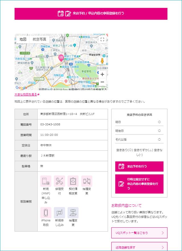 UQスポット 店舗情報