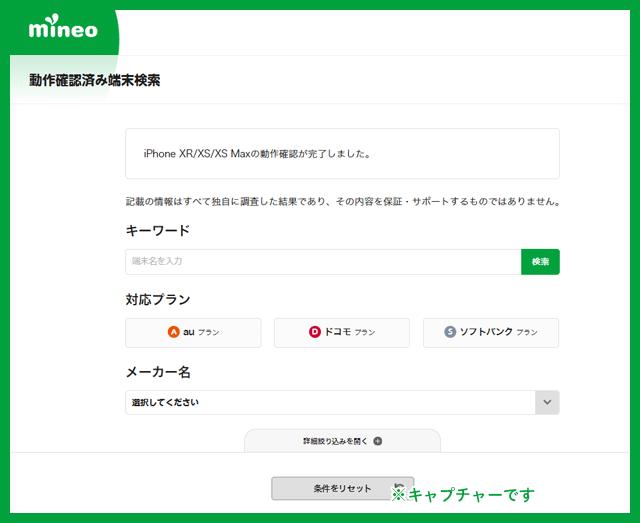 mineo 端末動作確認ページ