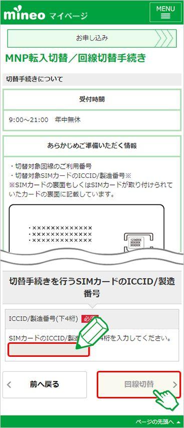 SIMカード台紙記載の[ICCID/製造番号]の下4ケタを入力後、〔回線切替〕をタップして完了してください。
