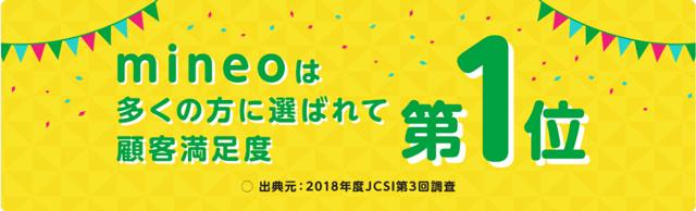 2018年度JCSI第3回調査 MVNO 顧客満足度 1位
