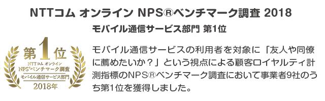 NTTコム オンライン「NPS®ベンチマーク調査レポート2018」