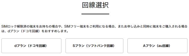 nuro mobile 回線選択